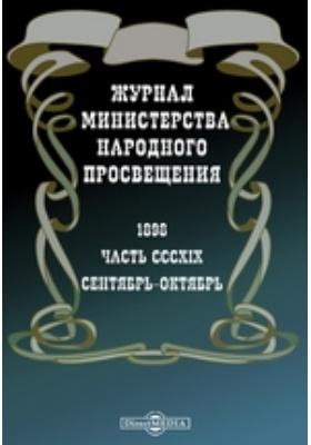 Журнал Министерства Народного Просвещения, Ч. 319. Сентябрь-октябрь