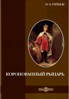Коронованный рыцарь: художественная литература