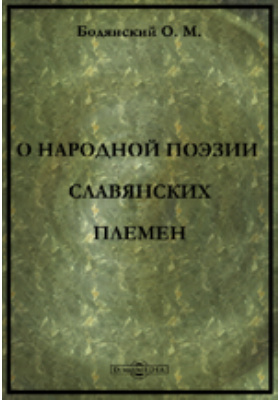 О народной поэзии славянских племен: монография