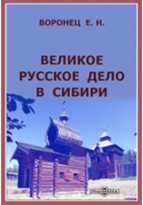 Великое русское дело в Сибири