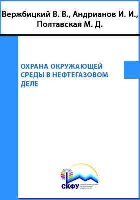 Охрана окружающей среды в нефтегазовом деле: учебное пособие