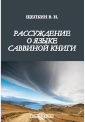 Рассуждение о языке Саввиной книги: духовно-просветительское издание