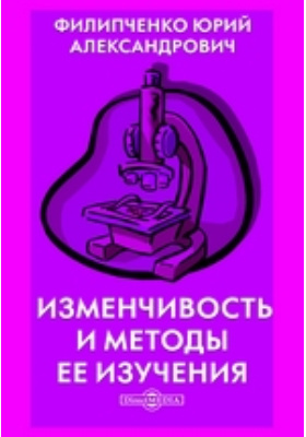 Изменчивость и методы ее изучения: научно-популярное издание