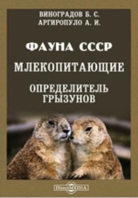 Фауна СССР. Млекопитающие. Определитель грызунов: монография