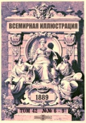 Всемирная иллюстрация: журнал. 1889. Том 42, №№ 6-9