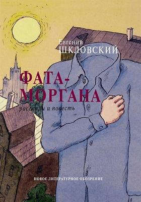 Фата-моргана : рассказы и повесть