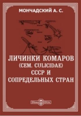 Личинки комаров (сем. Culicidae) СССР и сопредельных стран