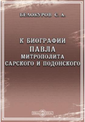 К биографии Павла, митрополита Сарского и Подонского