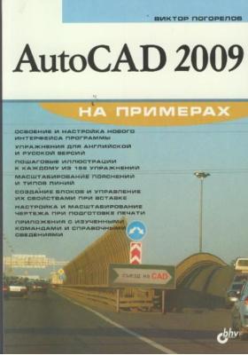 AutoCAD 2009 на примерах