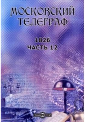Московский телеграф: журнал. 1826, Ч. 12