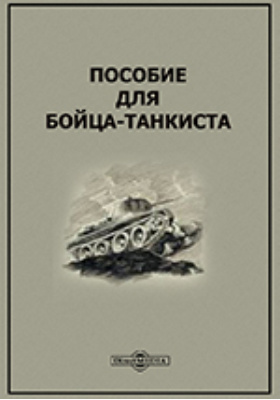 Пособие для бойца-танкиста