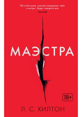Маэстра: роман