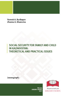 Social security for family and child in Kazakhstan: theoretical and practical issues: monograph