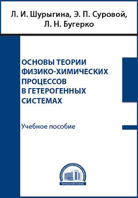 Основы теории физико-химических процессов в гетерогенных системах: учебное пособие