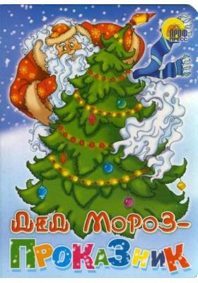 Дед Мороз - проказник