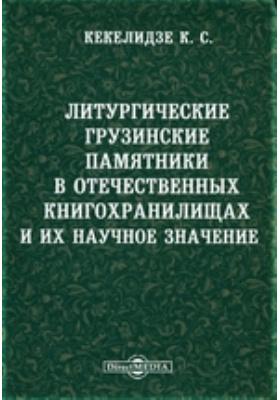 Литургические грузинские памятники в отечественных книгохранилищах и их научное значение