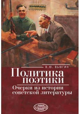 Политика поэтики : очерки из истории советской литературы