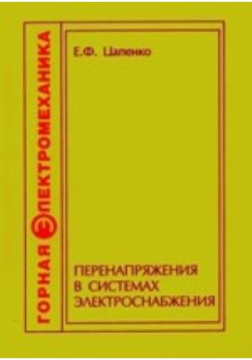 Перенапряжения в системах электроснабжения: учебное пособие