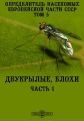 Определитель насекомых европейской части СССР. Т. 5. Двукрылые, блохи, Ч. 1
