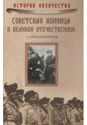 Советская конница в Великой Отечественной