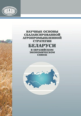 Научные основы сбалансированной агропромышленной стратегии Беларуси в ...