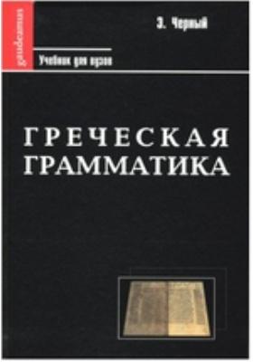Греческая грамматика, Ч. I, II. Греческая этимология. Греческий синтаксис