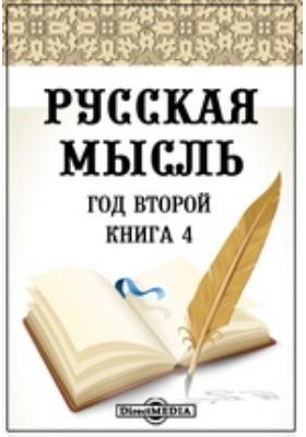 Русская мысль : Год второй: журнал. 1881. Книга 4