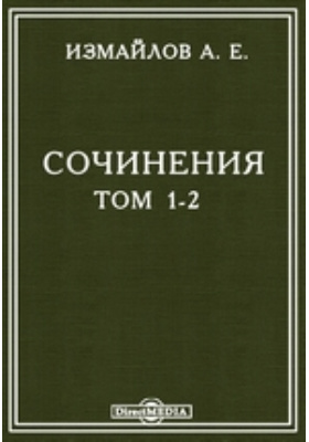 Сочинения: публицистика. Т. 1-2