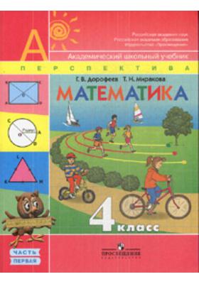 Математика. 4 класс. В 2-х частях. Часть 1 : Учебник для общеобразовательных учреждений