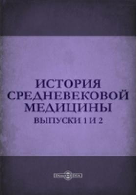 История средневековой медицины. Выпуски 1 и 2