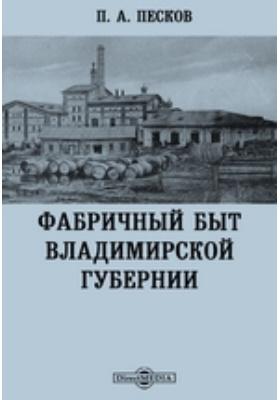 Фабричный быт Владимирской губернии