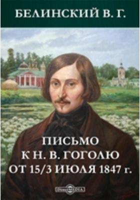 Письмо к Н. В. Гоголю от 15/3 июля 1847г