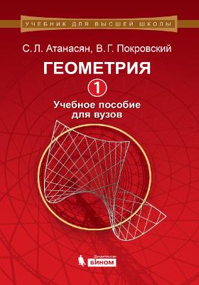 Геометрия 1: учебное пособие для вузов
