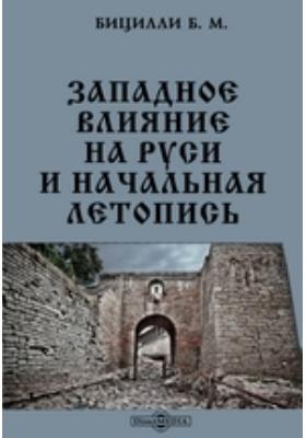 Западное влияние на Руси и начальная летопись