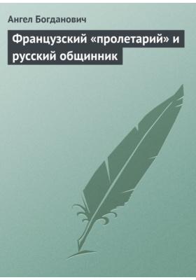 Французский «пролетарий» и русский общинник