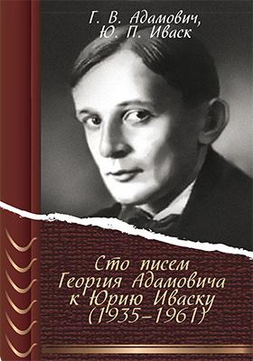 Сто писем Георгия Адамовича к Юрию Иваску (1935–1961)