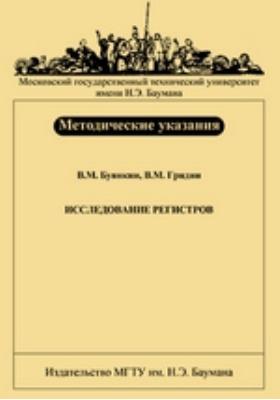 Исследование регистров : Методические указания к выполнению лабораторной работы № 45 по курсу «Электротехника и электроника в управлении»: методические указания