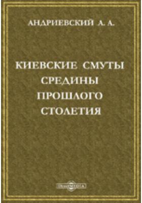Киевские смуты середины прошлого столетия