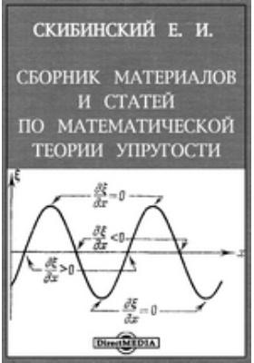 Сборник материалов и статей по математической теории упругости