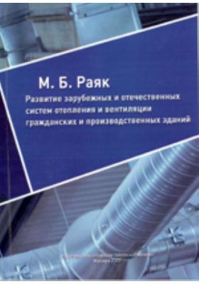 Развитие зарубежных и отечественных систем отопления и вентиляции гражданских и производственных зданий