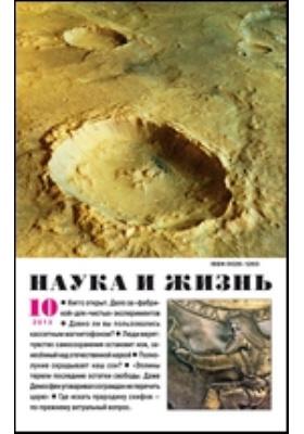 Наука и жизнь: ежемесячный научно-популярный журнал. 2013. № 10