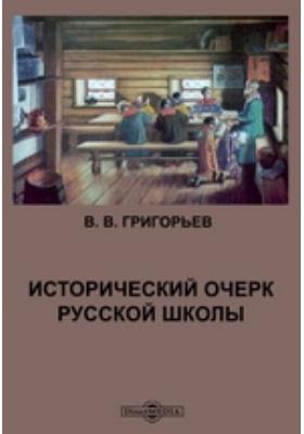Исторический очерк русской школы
