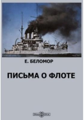 Письма о флоте: монография