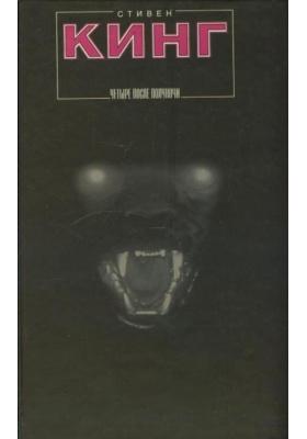 Четыре после полуночи. Лангольеры. Секретное окно, секретный сад. Библиотечная полиция. Несущий смерть = Four Past Midnight : Сборник