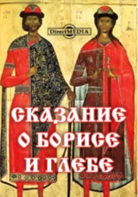 Сказание о Борисе и Глебе: издание памятников древнерусской письменности