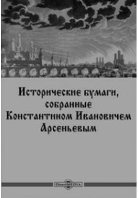 Исторические бумаги, собранные Константином Ивановичем Арсеньевым: документально-художественная литература