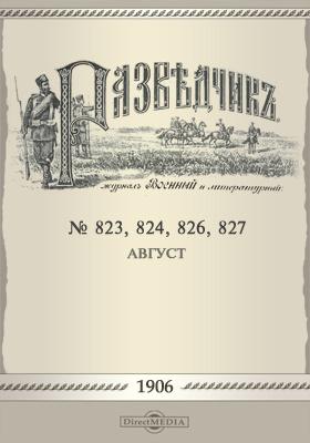 Разведчик. 1906. №№ 823, 824, 826, 827, Август