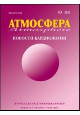 Атмосфера = Atmosphere: журнал для практикующих врачей. 2013. № 3
