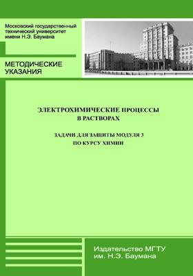 Электрохимические процессы в растворах : Задачи для защиты модуля 3 по курсу химии: методические указания