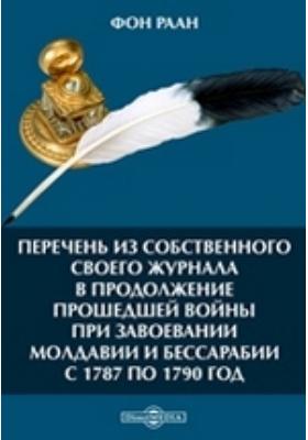 Перечень из собственного своего журнала в продолжение прошедшей войны при завоевании Молдавии и Бессарабии с 1787 по 1790 год